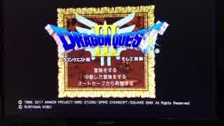 PS4版DQ3一人旅RTA解説1/5