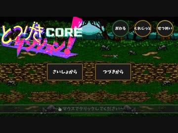 【放置推奨型RPG】とつげきダンジョン CORE PV【デジゲー博2018】