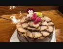 デコチャ(デコレーションチャーシュー飯)恵比寿のつなぎ