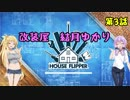 【House Flipper】改装屋 結月ゆかり 第3話【VOICEROID実況】