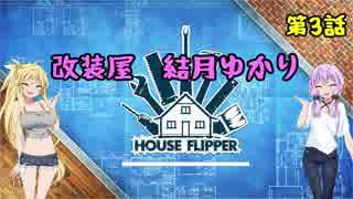 【House Flipper】改装屋 結月ゆかり 第3