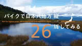 【ゆっくり】バイクで日本八地方縦一周してみる part26