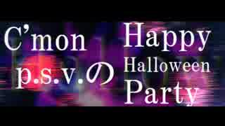 【+Vacation】 Happy Halloween Party 【