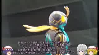 ゆっくりで能力&設定解説 仮面ライダー3号 前編