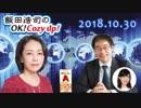 【有本香】飯田浩司のOK! Cozy up! 2018.10.30