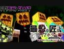 【日刊Minecraft】最恐の匠は誰かホラー編!?絶望的センス4人衆がカオス実況!#1【...