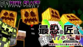 【日刊Minecraft】最恐の匠は誰かホラー編!?絶望的センス4人衆がカオス実況!#1【The Betweenlands】