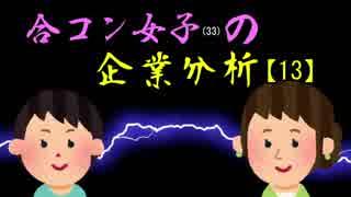 合コン女子(33)の企業分析【13】