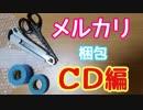 メルカリ梱包「CD」を梱包せよ!