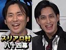 【人狼TLPT】麻雀プロの人狼スリアロ村:第八十四幕(下)