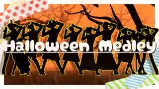 【MMD刀剣乱舞】Halloween Medley【長船派