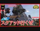 【フォートナイト】スクワッドだ! ザコ勢が行くFORTNITE!!