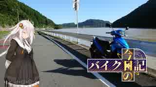 [VOICEROID車載] 今日のバイク日記 Part13