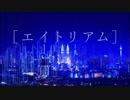 [ニコカラ]-エイトリアム- R Sound Design offvocal