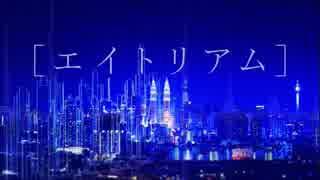 [ニコカラ]-エイトリアム- R Sound Design