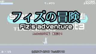 アクションゲーム『フィズの冒険』PV