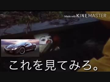 『ペニーワイズは光岡自動車をおすすめするようです』のサムネイル