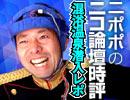 【公式TS】とある混浴温泉潜入レポ【ニポポ×みづきあかり】