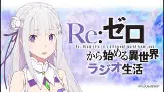 Re_ゼロから始める異世界ラジオ生活 第36回ゲスト高野麻里佳