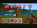 【Minecraft】5人でわちゃわちゃマイクラ! 1日目