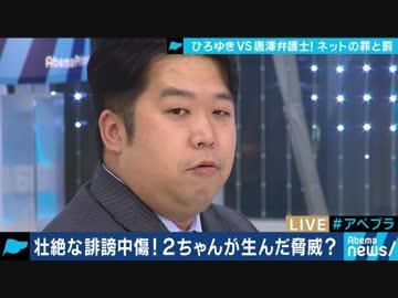 2018.10.30 唐澤貴洋弁護士 vs ひろゆき 【ドリームマッチ2018】