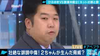 2018.10.30 唐澤貴洋弁護士 vs ひろゆき