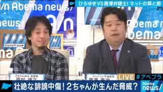 2018.10.30 ひろゆき VS唐澤貴洋弁護士