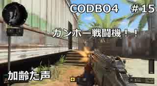 【Call of Duty: Black Ops 4 ♯15】加齢た声でゲームを実況~ガンホー戦闘機!!~