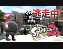 【スプラトゥーン2】逃走中をイカでやってみた in海女美術大学【実況】