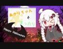 ちびあかりちゃんとまったり~Happy Halloween~【VOICEROID劇場】