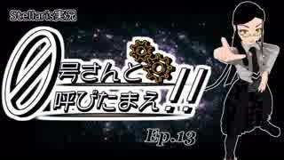 【Stellaris】ゼロ号さんと呼びたまえ!! Episode 13 【ゆっくり・その他実況】