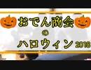 【仮装】おでん商会のハロウィン2018【クイズ編】