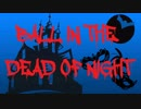 【神威がくぽ】BALL IN THE DEAD OF NIGHT【オリジナルハロウィン曲】