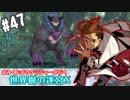 【HEROIC実況】おみくじボウケンシャーが行く世界樹の迷宮X【Part.47】