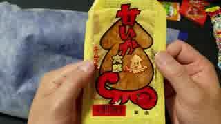 1200円の駄菓子詰め合わせ。まったり開封。part2