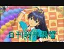 日刊 我那覇響 第1879号 「ビジョナリー」 【ソロ】
