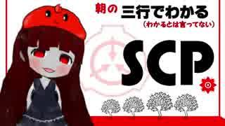 三行でわかる朝のSCP紹介 1週間総集編 10/20~26