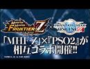 EPISODE5秋の中規模アップデート第2弾「境