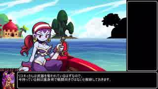 【RTA】シャンティ 海賊の呪い 真エンド