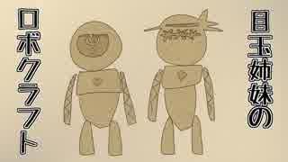 【ゆっくり実況】目玉姉妹のRobocraft51