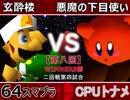 【第八回】64スマブラCPUトナメ実況【WINNERS側二回戦第四試合】