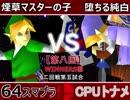 【第八回】64スマブラCPUトナメ実況【WINNERS側二回戦第五試合】