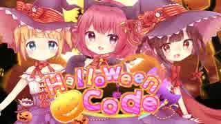 【デレマス】Halloween♥Code 3人で歌ってみた