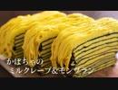かぼちゃのミルクレープ&モンブラン【お菓子作り】ASMR