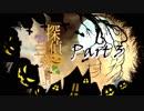 探偵だらけの三条CoCⅡ part3(最終話)