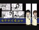 【みみコミ】モテナイ4コマ【動画漫画】