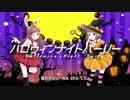 【オリジナルMV】ハロウィンナイトパーリー◩歌ってみた 【うさみみ&まりの】