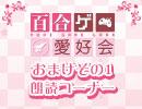 リーズ・スワンプ・ゲームショウ~第四の一回 朗読をしよう!~