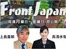 【Front Japan 桜】歴史を蔑ろにする国の末路 / 皇族減少と公務[桜H30/10/31]
