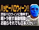 【ハッピーハロウィーン!!】渋谷ハロウィンに物申す!軽トラ倒す暴動騒動・・・お前らそれでも日本人かい!!